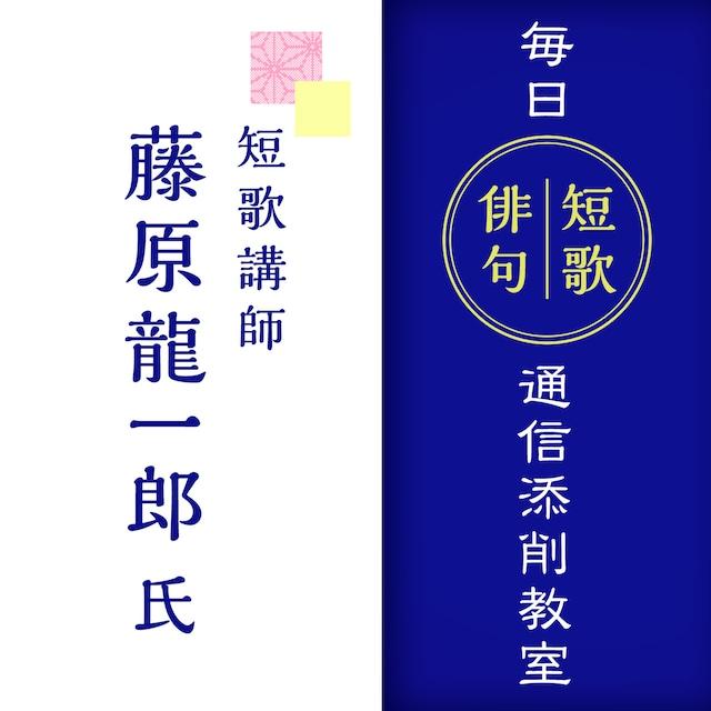 毎日短歌・俳句通信添削教室 1講座6回(6カ月) 短歌講師・藤原龍一郎 氏