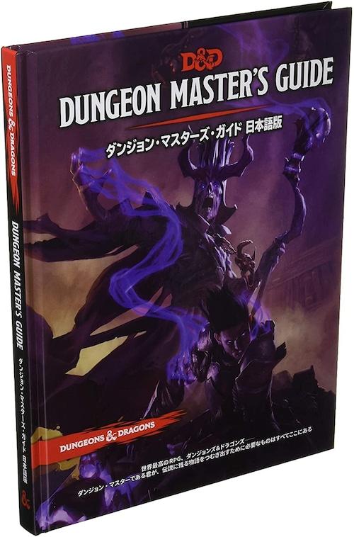D&D第5版 ダンジョン・マスターズ・ガイド(改訂)