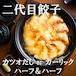 set お味が選べる よ志多の餃子(40個)送料無料! 贈答品、お礼の贈り物などに最適