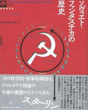 ソヴィエト・ファンタスチカの歴史