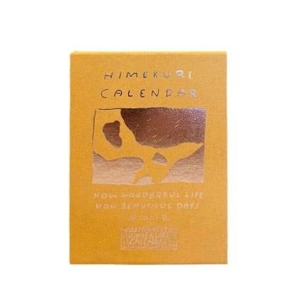 2021年/伊藤佳美の日めくりカレンダー