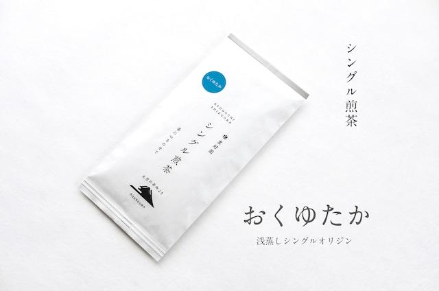 シングル煎茶【おくゆたか】80g