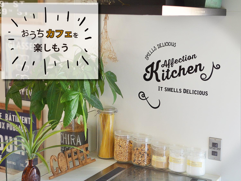 サインペイント風 キッチンウォールステッカー