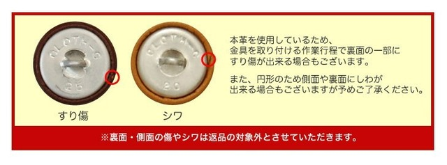 本革を使用した上品なくるみボタン5個セット 【サイズ16mm】