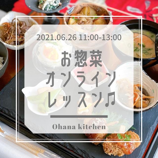 2021.06.26 午前(11:00-13:00)お惣菜オンラインレッスン購入ページ