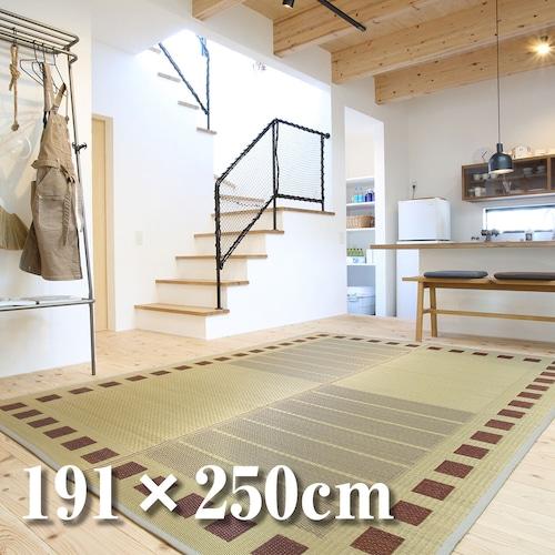 【国産 花ござラグ】ナルサス 191×250cm