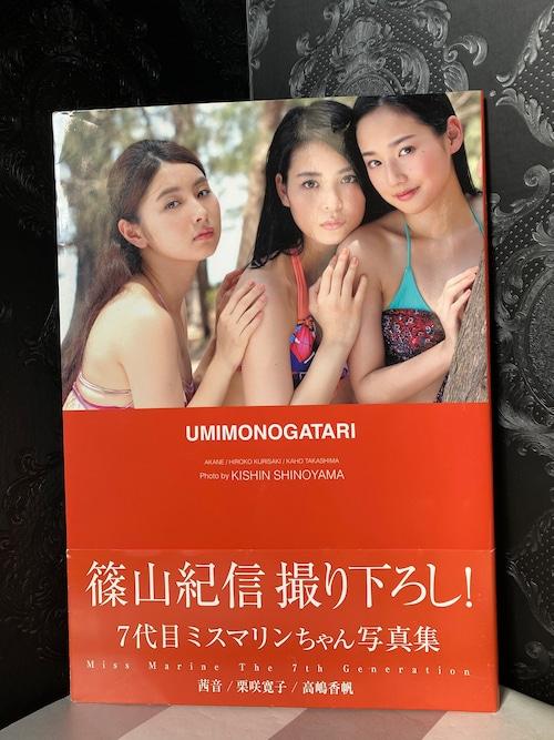 7代目ミスマリンちゃん写真集 UMIMONOGATARI 篠山紀信