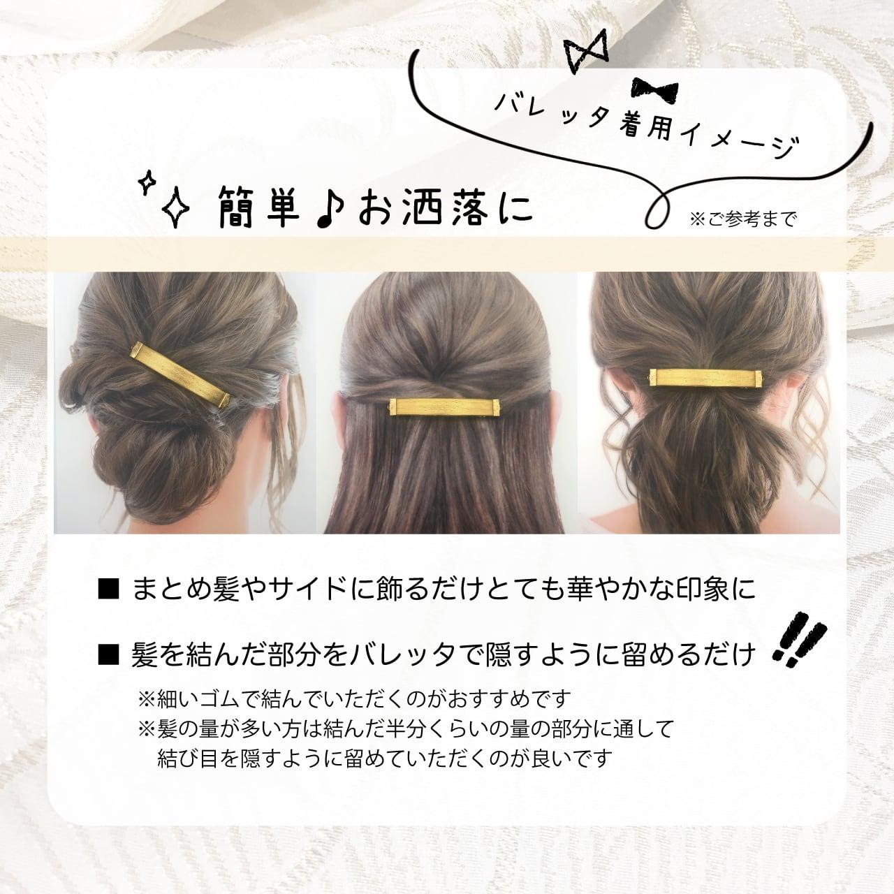 【西陣織バレッタ】高級生地を使用!着物(浴衣/和装/和風)に似合う髪飾り♪もちろん、普段使いも◎着けるだけで簡単!お洒落に