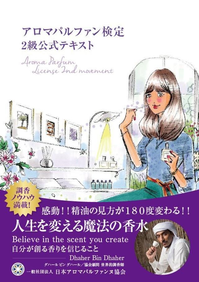 【講座】Parfum講座(APAJ)アロマパルファン検定2級