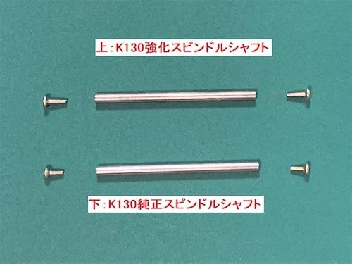 2袋セットNH2168◆K130 強化スピンドルシャフト K130.002-B (ネオヘリでK130購入者のみ購入可)