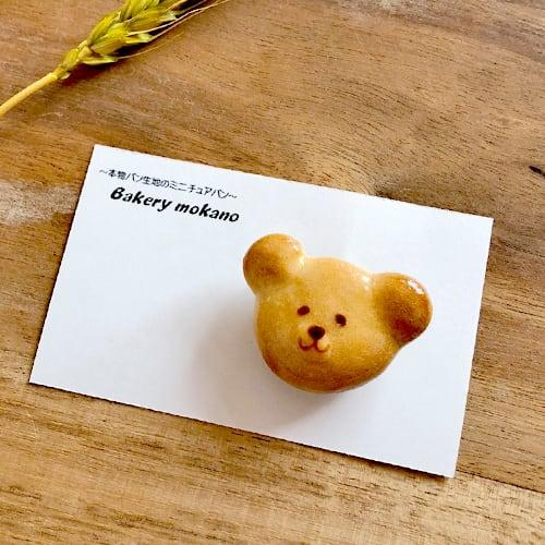 Bakery mokano  / ほんわかミニチュアくまぱん ブローチorマグネット【受注制作】