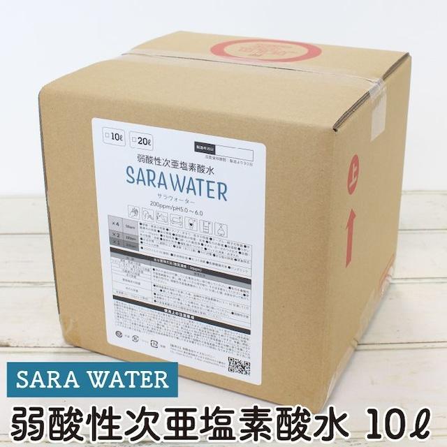 弱酸性次亜塩素酸水 サラウォーター 10L s-1220007