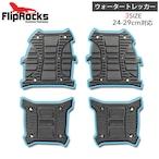 FlipRocks(フリップロックス) フリップフロップ パッドセット ウォータートレッカー ソール スポーツサンダル トレッキングシューズ アウトドア 用品 キャンプ グッズ
