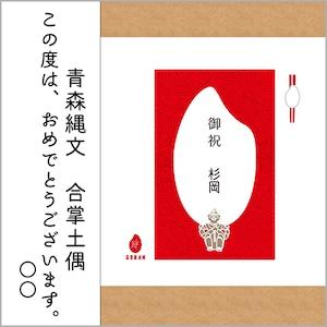 青森縄文・合掌土偶 御祝 絆GOHAN petite 300g(2合炊き) 【メール便送料込み】