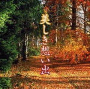 SWCD-9997 美しき想い出(アルメリア/CD)