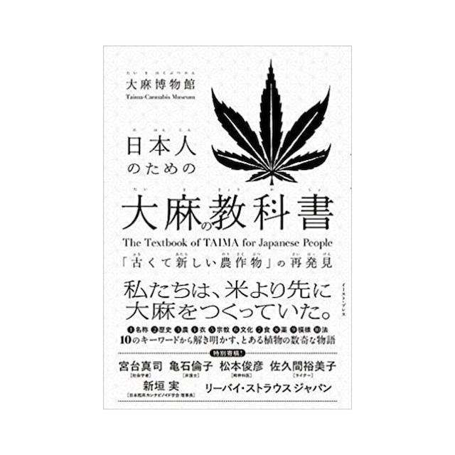 【送料無料】日本人のための大麻の教科書 - 「古くて新しい農作物」の再発見  - 大麻博物館