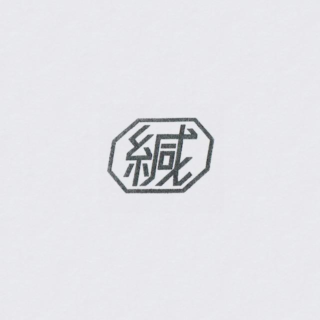 封緘ハンコ Italic