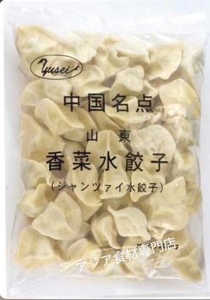 【冷凍便】名点香菜水饺(パクチー入り水餃子)