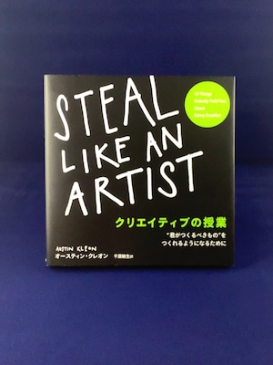 "「steal like an artist クリエイティブの授業  ""君がつくるべきもの""をつくれるようになるために」オースティン・クレオン著 千葉敏生訳"