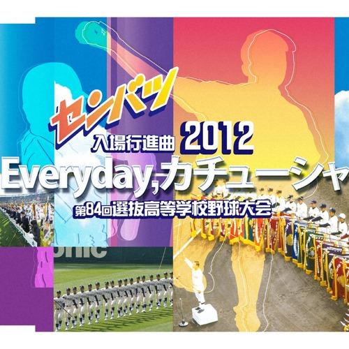 第84回選抜高校野球大会入場行進曲CD「Everyday,カチューシャ」