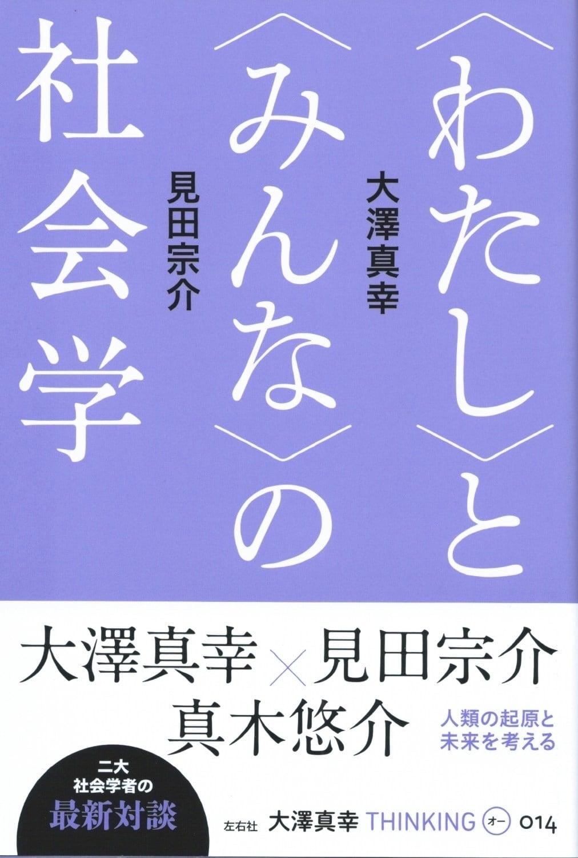 〈わたし〉と〈みんな〉の社会学/THINKING「O」14号