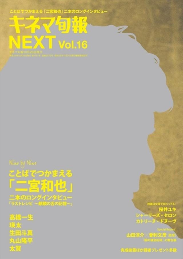 キネマ旬報増刊 キネマ旬報NEXT Vol.16 二宮和也「ラストレシピ 麒麟の舌の記憶」(No.1761)