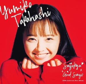 『最上級 GOOD SONGS』高橋由美子