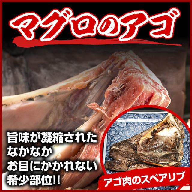 鮪 アゴ:1個・約300〜500g(船内凍結品)【天然マグロ、鮪、まぐろ】(0013)