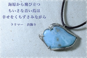 (thank-you!sold out!)ラリマー 首飾り