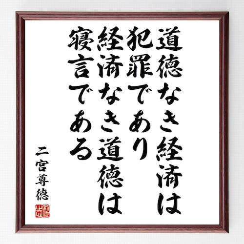 二宮尊徳の名言書道色紙『道徳なき経済は犯罪であり、経済なき道徳は寝言である』額付き/受注後直筆(千言堂)Z0371