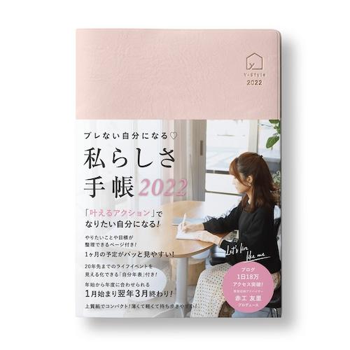 Y-Style 私らしさ手帳 2022年 1月始まり 3月終わり B6 (くすみピンク) マンスリー&ウィークリー スケジュール帳