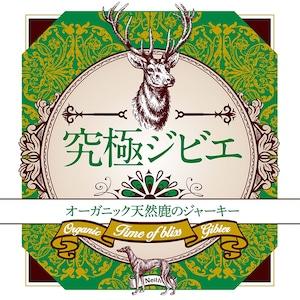 【通常版・1袋】究極ジビエ 天然鹿の無添加ジャーキー(赤身)
