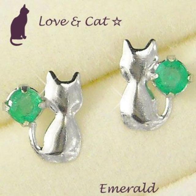 ピアス エメラルド 天然石 5月誕生石 10金ホワイトゴールド 猫 レディース 一粒