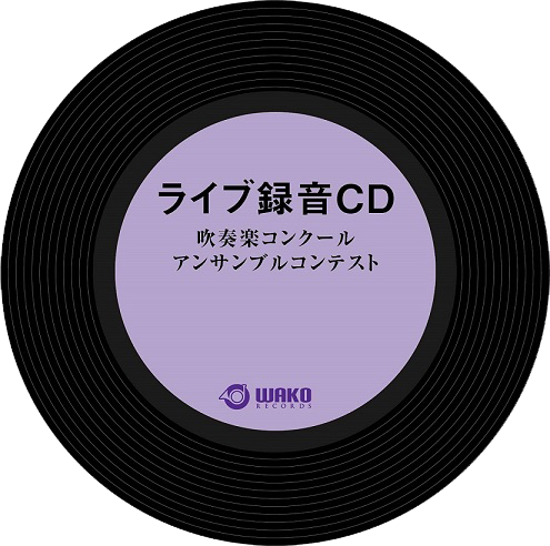 【CD】近畿広域交流演奏会2021