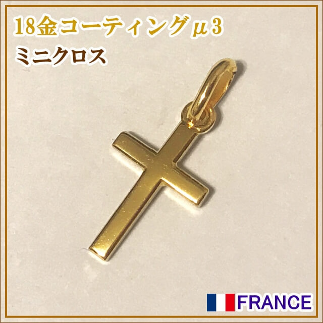 ミニクロス 十字架 18金コーティング ペンダント チャーム ゴールドネックレス フランス製