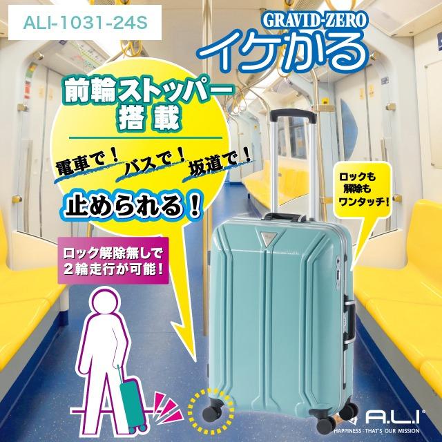 【4〜5泊用】イケかる ストッパータイプ ALI-1031-24S 【手荷物預け無料サイズ】