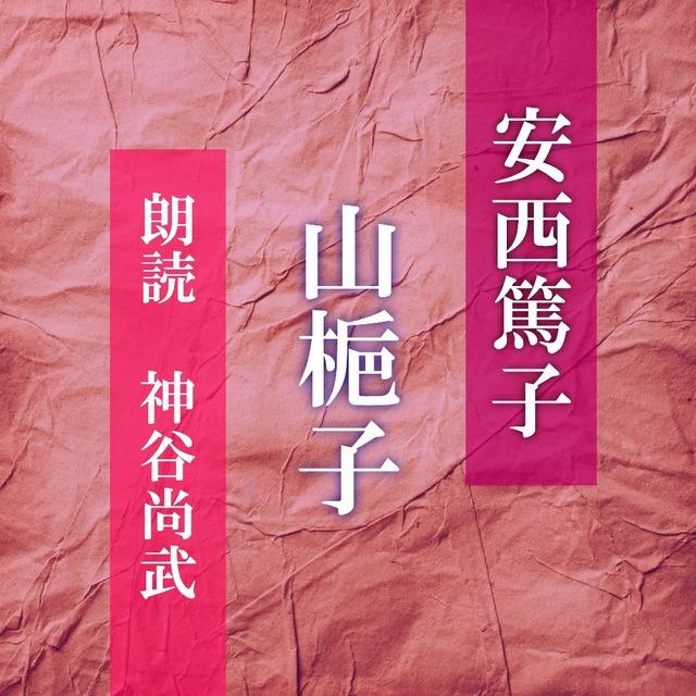 [ 朗読 CD ]山梔子  [著者:安西篤子]  [朗読:神谷尚武] 【CD1枚】 全文朗読 送料無料 文豪 オーディオブック AudioBook