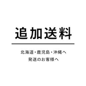 【追加送料】北海道・鹿児島・沖縄へ発送のお客様へ
