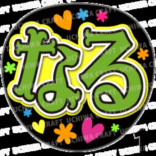 【プリントシール】【AKB48/チームK/倉野尾成美】『なる』コンサートや劇場公演に!手作り応援うちわで推しメンからファンサをもらおう!!