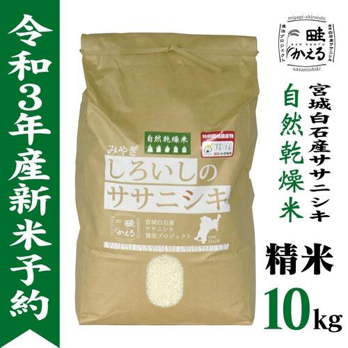 【新米】令和3年産 自然乾燥米ササニシキ精米10kg