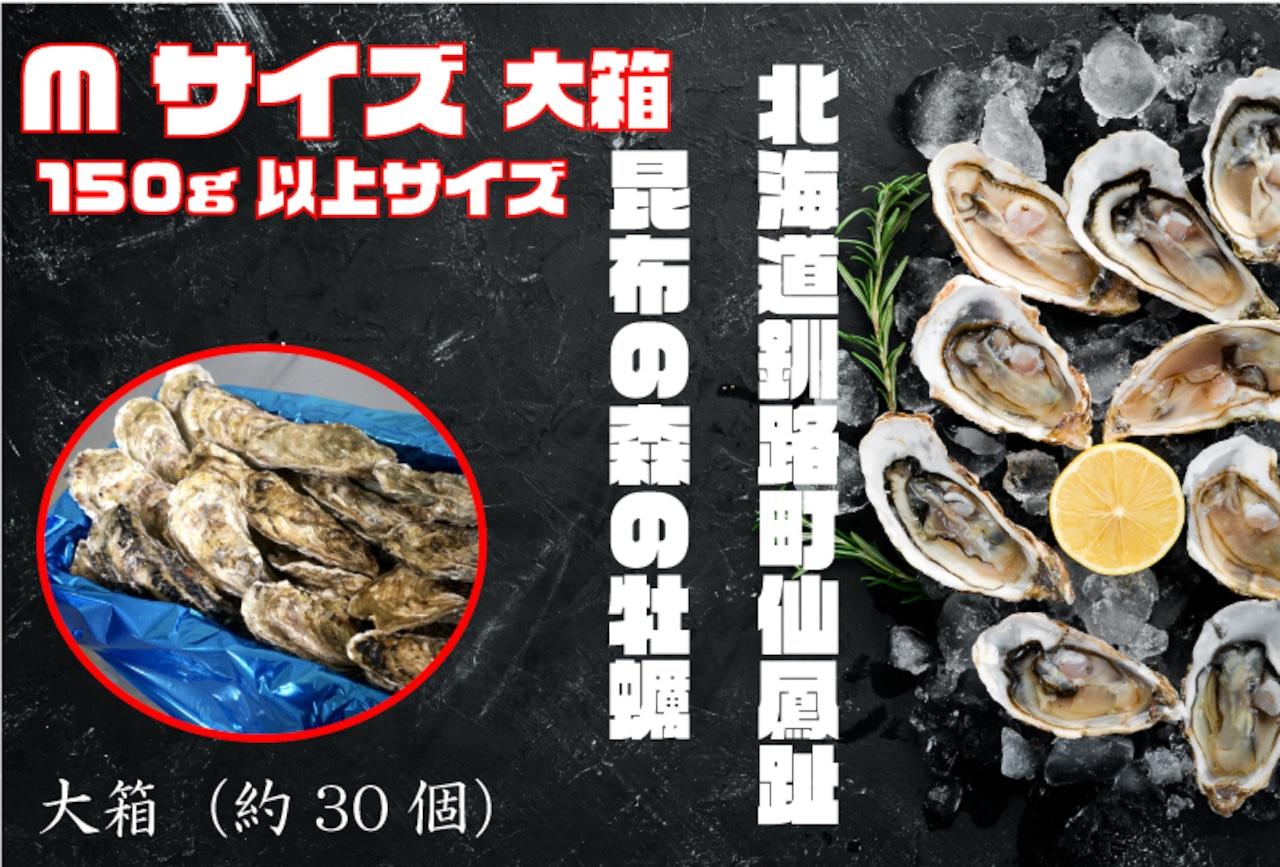 昆布の森の牡蠣『北海道仙鳳趾産 殻付き牡蠣』Mサイズ(150g以上/個) 大箱(約30個)