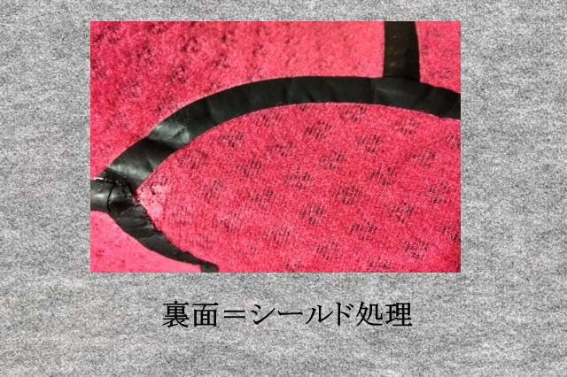 【オプション】シールド処理