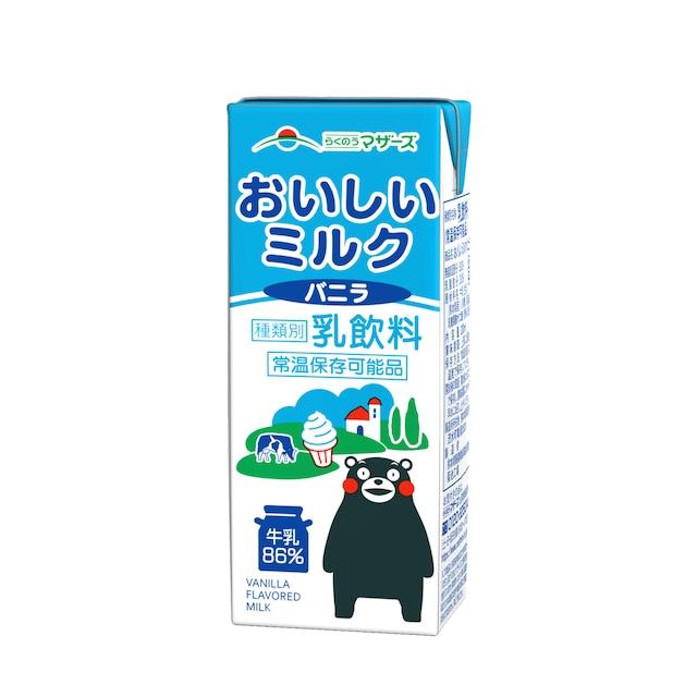おいしいミルクバニラ200ml(24本入り)