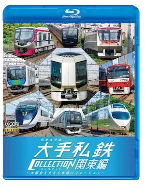 列車大行進 大手私鉄コレクション 関東編 Blu-ray 特典:ポストカードセット