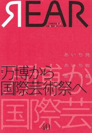 REAR no.40 万博から国際芸術祭へ