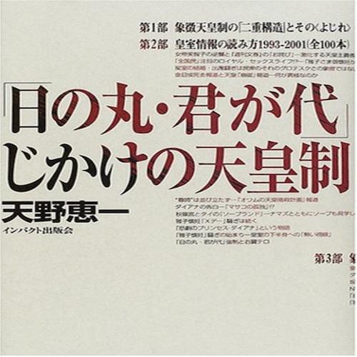 [コース14第5回] 1990年代①アキヒト天皇[完成された象徴天皇制]との対決