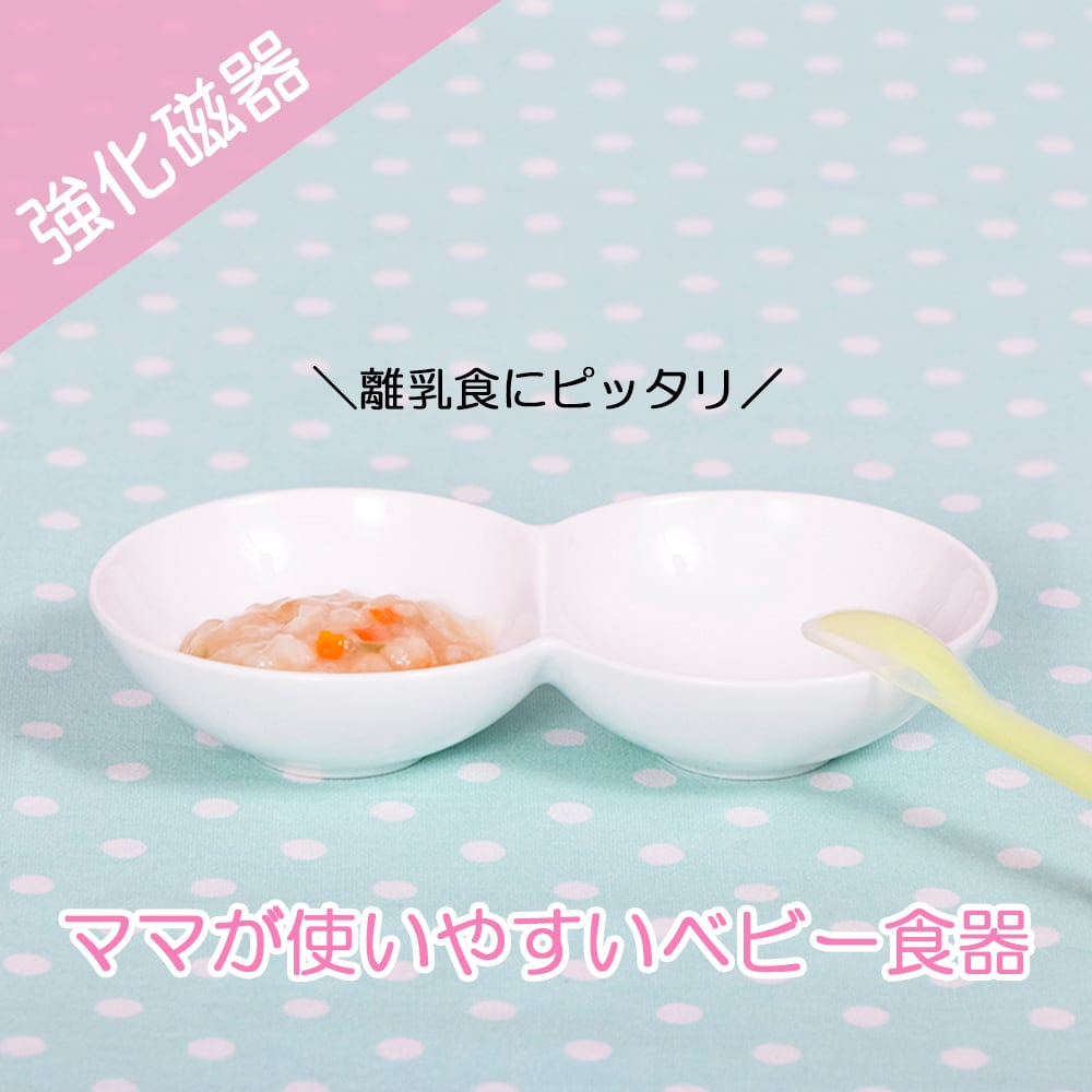離乳食にぴったり!2つ仕切皿 ホワイト 強化磁器【5494-0000】