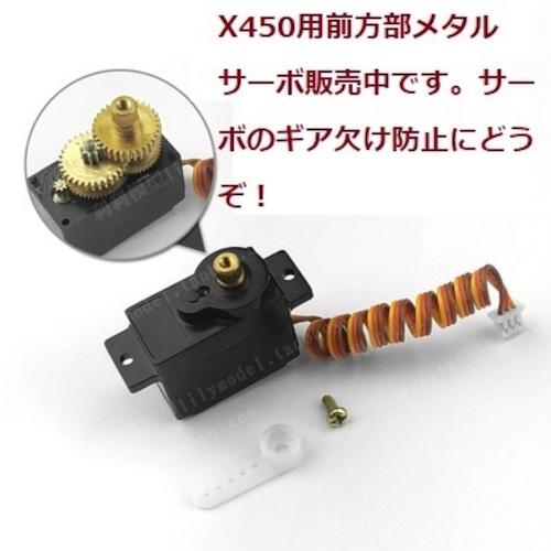 2個セット特価◆XK X450前方部 フロントメタルサーボ
