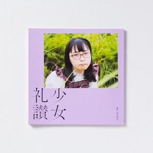 【サイン本】青山裕企 78th:写真集『少女礼讃 Ⅱ』