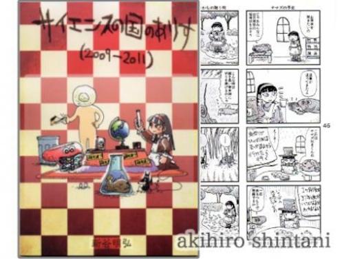 漫画 - サイエンスの国のありす(2009-2011) - 新谷明弘